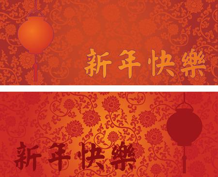 中国の伝統的なピンクと赤のロータス パターン水平バナー灯籠と幸せな新年のための中国語の文字  イラスト・ベクター素材