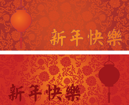 new year card: Chinese traditional pink and red lotus pattern horizontal banners with lanterns and the Chinese characters for Happy New Year