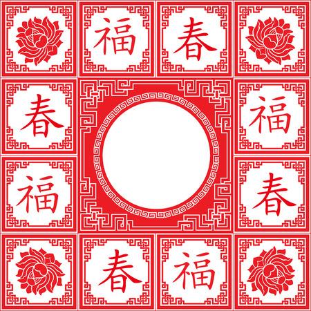 Traditionele Chinese lentefestival frame met lotus en het symbool voor de lente en geluk en ruimte voor tekst Stock Illustratie