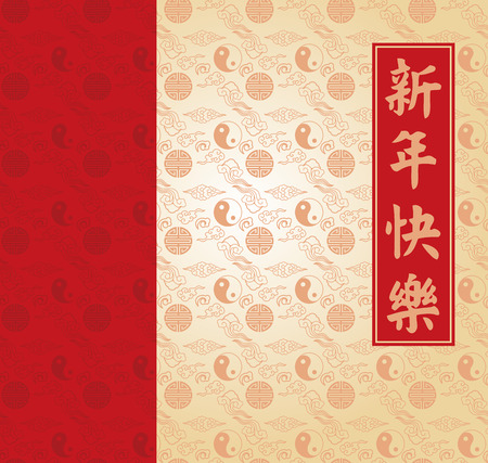 happy new year banner: Chinese traditional red and cream yin yang pattern background and banner with the Chinese characters for Happy New Year