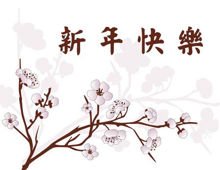 Traditionele oosterse ontwerp van de kersenbloesem achtergrond met Chinese symbolen voor Gelukkig Nieuwjaar Stock Illustratie