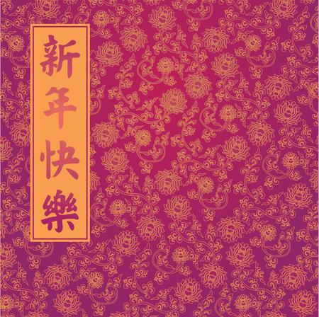 幸福な新しい年のための中国語の文字とバナーと中国の伝統的なピンクと金色のロータス パターン背景