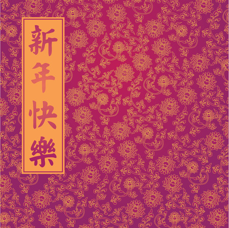 chinese festival: Chinese traditional pink and gold lotus pattern background with banner with the Chinese characters for Happy New Year
