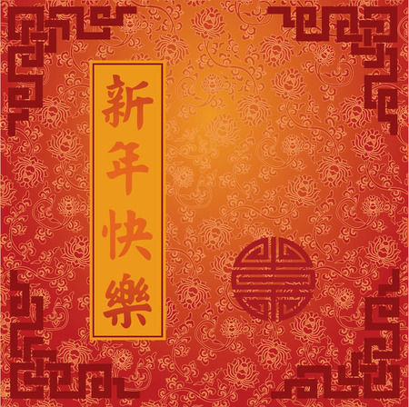 Chinese traditional red and gold lotus pattern background and banner with the Chinese characters for Happy New Year