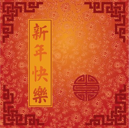 flores chinas: Rojo chino tradicional y el patrón de loto de oro de fondo y la bandera con los caracteres chinos para Feliz Año Nuevo