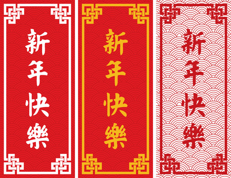 Chinese spring festival vertical banners with Happy New Year in Chinese and wave pattern background Ilustrace