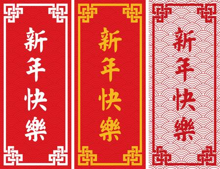 Chinese Spring Festival verticale banners met Gelukkig Nieuwjaar in het Chinees en golf patroon achtergrond