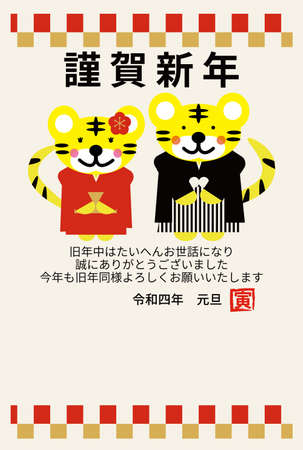 New Year's card of a tiger in a kimono and a tiger in a hakama (CMYK)