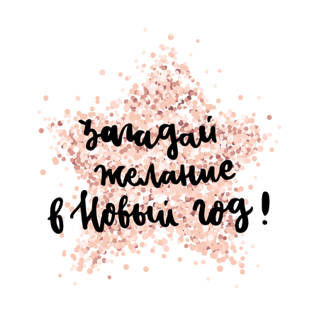 Make a wish in the New Year! in Russian, Cyrillic, on a pink gold glitter star. It can be used for card, mug, brochures, poster, t-shirts, phone case, etc. Illustration