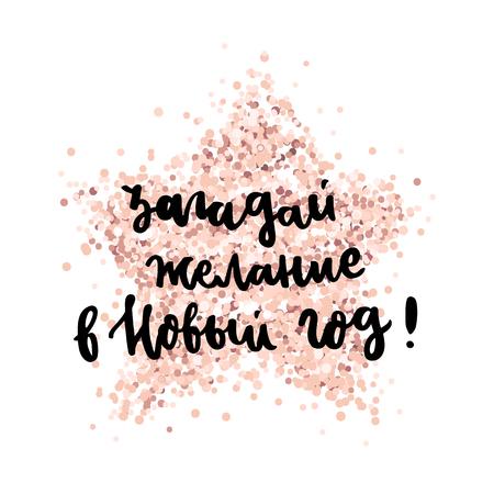 Wünsche dir im neuen Jahr einen Wunsch! auf Russisch, kyrillisch, auf einem rosafarbenen Goldfunkelnstern. Es kann für Karte, Becher, Broschüren, Poster, T-Shirts, Handyhülle usw. verwendet werden. Standard-Bild - 93205899