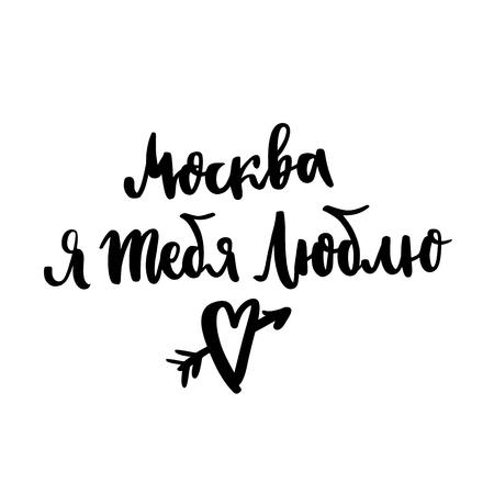 비문 : 모스크바 당신을 사랑해! 러시아어, 키릴 어로. 세련된 브러시 레터링 스타일. 그것은 카드, 찻잔, 브로셔, 포스터, t- 셔츠, 전화 케이스 등 사용