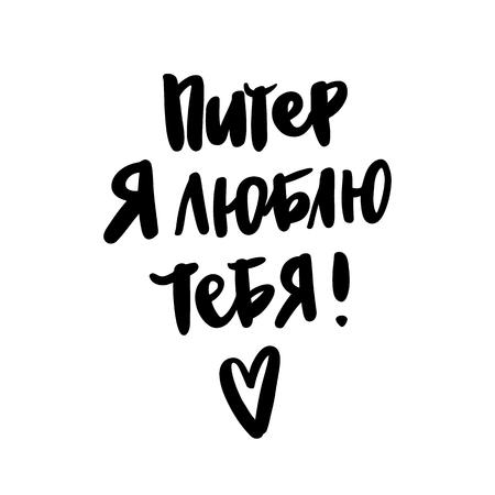 碑文:サンクトペテルブルク私はあなたを愛しています!ロシア語で、 キリル文字。トレンディなブラシレタリングスタイルで。カード、マグカップ