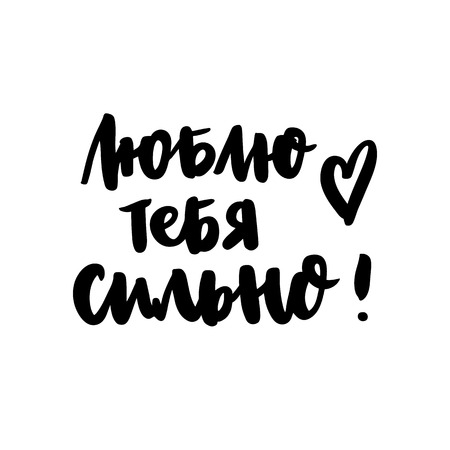 Inscription: I love you very much! in Russian, Cyrillic. In a trendy brush lettering style. It can be used for card, mug, brochures, poster, phone case etc. Vector Image.