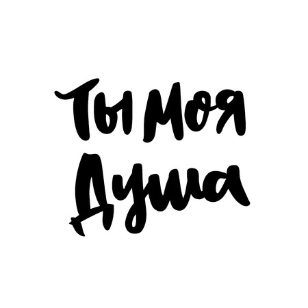 Inscription: You are my soul, in Russian, Cyrillic. In a trendy brush lettering style. It can be used for card, mug, brochures, poster, phone case etc. Vector Image. Ilustração