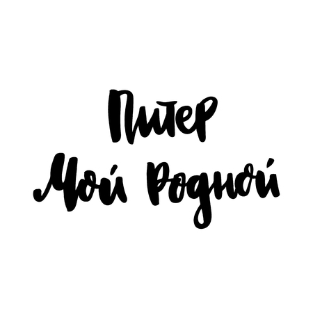 Inscription: Saint Petersburg My Native City! in Russian, Cyrillic. In a trendy brush lettering style. It can be used for card, mug, brochures, poster, t-shirts, phone case etc. Vector Image.