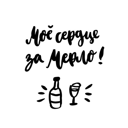 Inscription: My heart for merlot! in Russian, Cyrillic. This is a joke, originally meant: my heart froze. Play of words. In a trendy brush lettering style. It can be used for card, mug, brochures, poster, t-shirts, phone case etc.