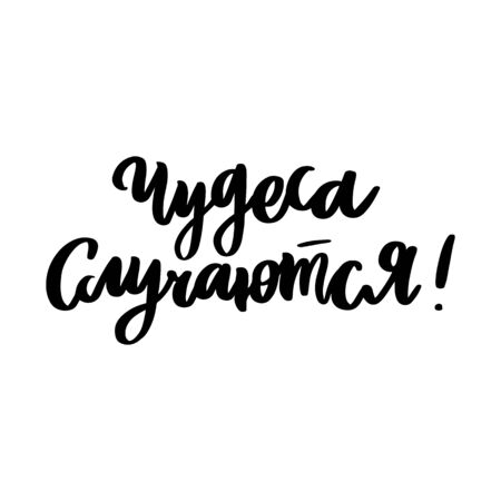 Hand drawn lettering phrase: Miracles happen! in Russian, Cyrillic. It can be used for card, mug, brochures, poster, t-shirts, phone case etc. Vector Image.