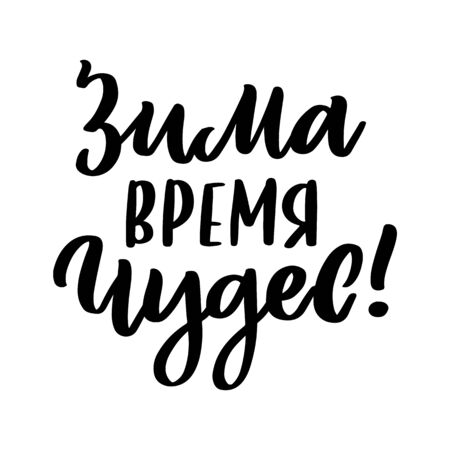 Hand drawn lettering phrase: Winter is a time of miracles! in Russian, Cyrillic. It can be used for card, mug, brochures, poster, t-shirts, phone case etc. Vector Image. Stock Illustratie