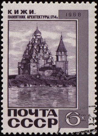CIRCA 1968: A post stamp printed in USSR and shows old russian wooden cathedral in Kizhi, series, circa 1968 Stock Photo