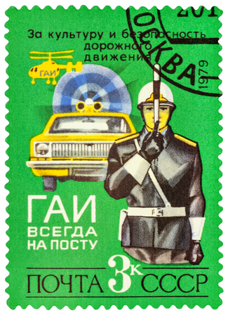 militiaman: MOSCOW, RUSSIA - February 18, 2017: A stamp printed in USSR (Russia) shows policeman, traffic-controller and car, series Road Safety, circa 1979 Stock Photo