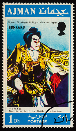 Moscow, Russia - January 11, 2018: A stamp printed in Ajman shows scene from the battle of Ichinotani, series Visit of Queen Elizabeth II in Japan: Scenes from Puppet Theatre, Kabuki, circa 1971 Editorial