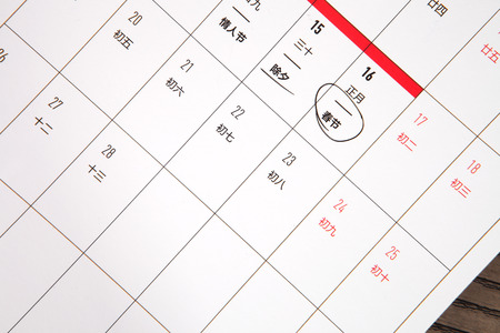 The calendar marks the day of the Spring Festival