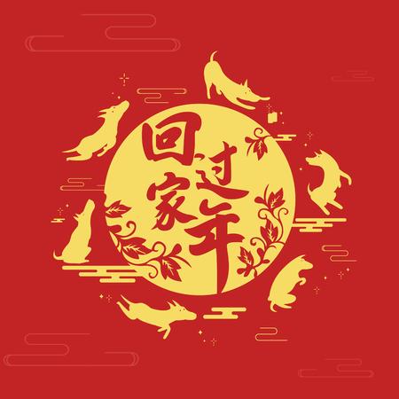 Dog symbol of Chinese New Year 2018 Illustration