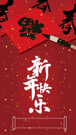 the Chinese New Year Festival words in red background.