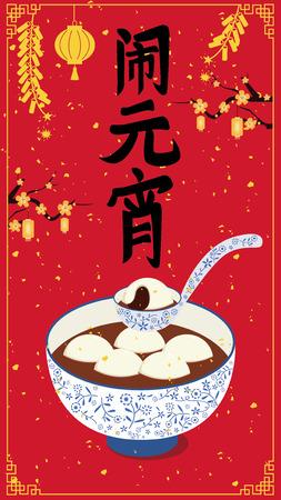 Chap Goh Mei Festival