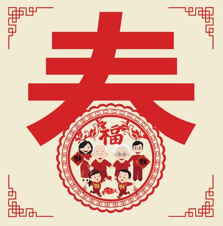 Celebrating the Spring Festival Illustration