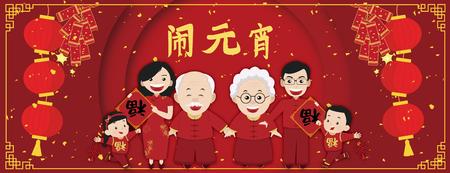 Chap Goh Mei festival Illustration