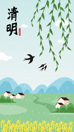 Qingming