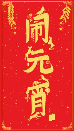 Happiness of the Lantern Festival Illustration