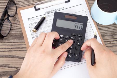 The cost of medical reimbursement Stock fotó - 100029520