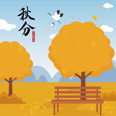 Autumn festival illustration Banque d'images - 106831725