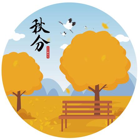 Autumn festival illustration Banque d'images - 106831726