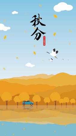 Autumnal travel illustration Иллюстрация