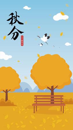 Autumn festival illustration Banque d'images - 106831733