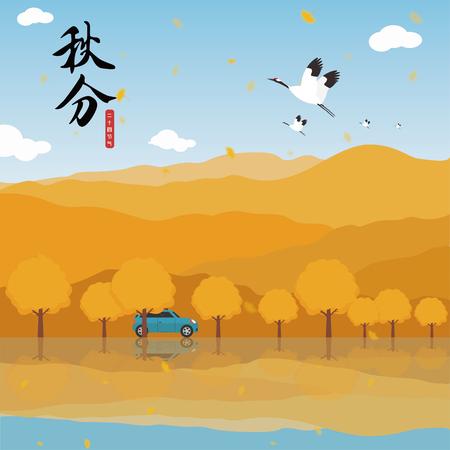 Autumnal travel illustration Banque d'images - 106887048