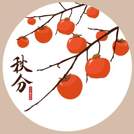 Autumnal Equinox material design