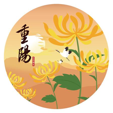 Chongyang design material Ilustrace