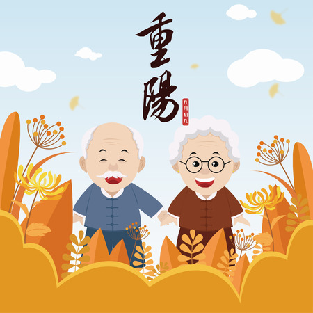 Chongyang Festival design material Ilustrace