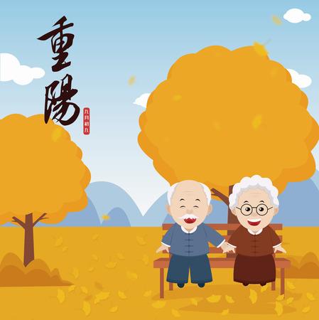 Chongyang Festival design material Illustration