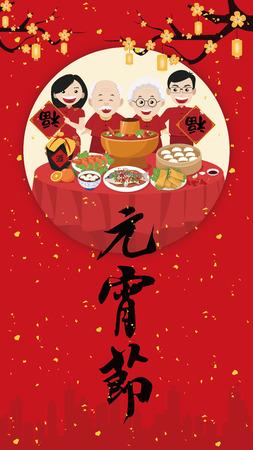 Spring Lantern Festival poster design