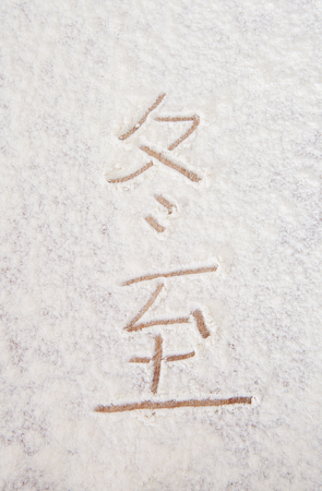 Chinese character winter solstice on white