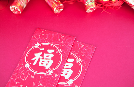 Chinese New Years red envelope Stock Photo