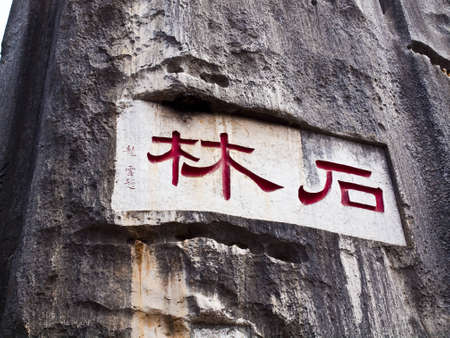 kunming: The Stone Forest near Kunming, Yunnan Province, China Editorial