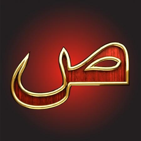 golden Arabic figure made Vector
