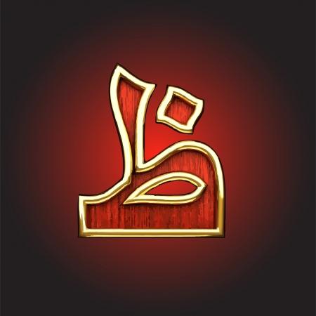 arabische letters: Zonsondergang in de zomer veld