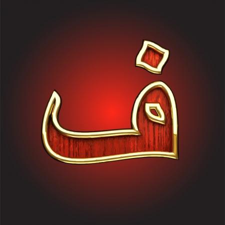 lettres arabes: or arabe figure faite